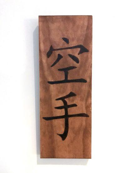 karate kanji woodwork